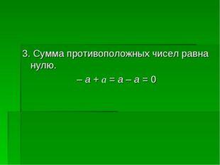 3. Сумма противоположных чисел равна нулю. – а + а = а – а = 0