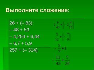 Выполните сложение: 26 + (– 83) – 48 + 53 – 4,254 + 6,44 – 6,7 + 5,9 257 + (–