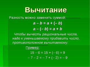 Вычитание Разность можно заменить суммой: а – b = a + (– b) a – (– b) = a + b