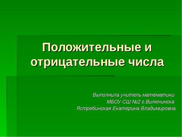 Положительные и отрицательные числа Выполнила учитель математики МБОУ СШ №2 г...