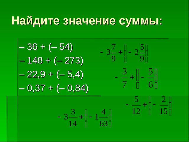 Найдите значение суммы: – 36 + (– 54) – 148 + (– 273) – 22,9 + (– 5,4) – 0,37...