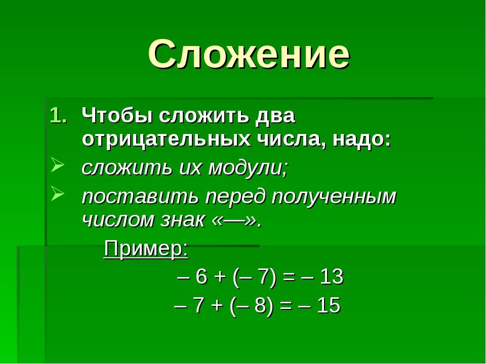 Сложение Чтобы сложить два отрицательных числа, надо: сложить их модули; пос...