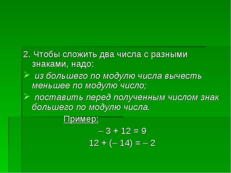 2. Чтобы сложить два числа с разными знаками, надо: из большего по модулю чис...