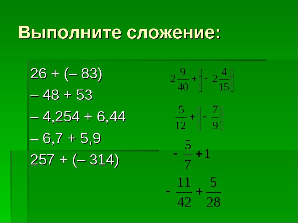 Выполните сложение: 26 + (– 83) – 48 + 53 – 4,254 + 6,44 – 6,7 + 5,9 257 + (–...