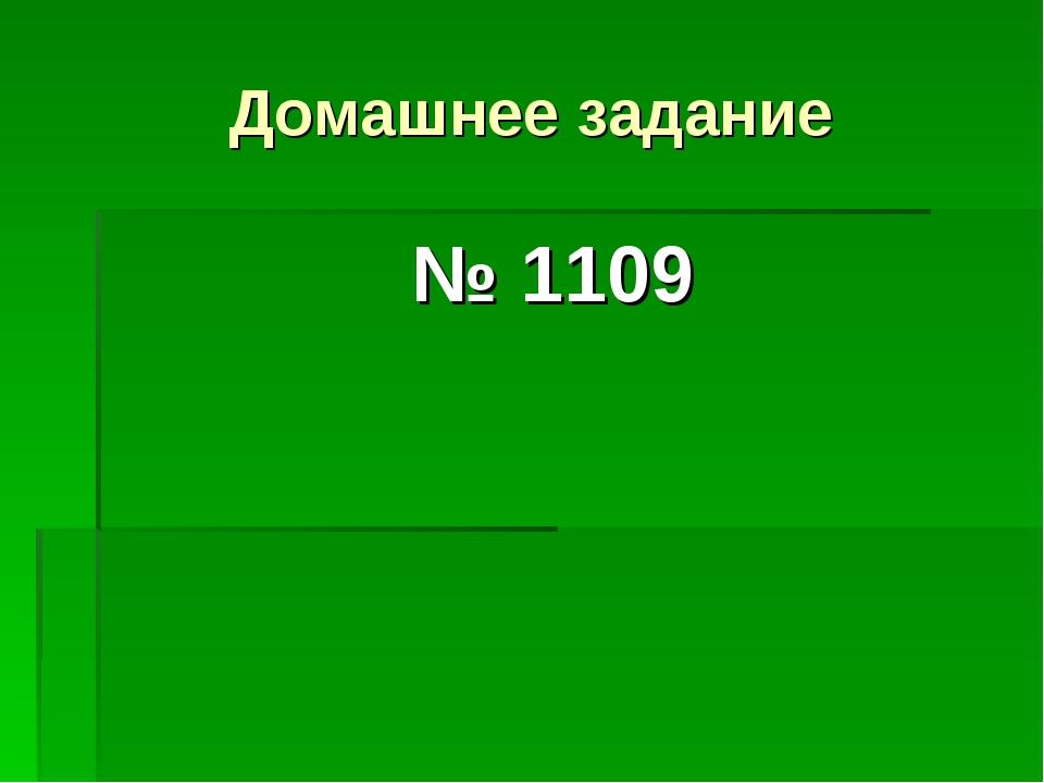 Домашнее задание № 1109