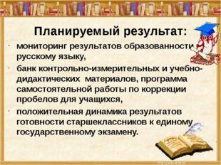 Планируемый результат: мониторинг результатов образованности по русскому язык