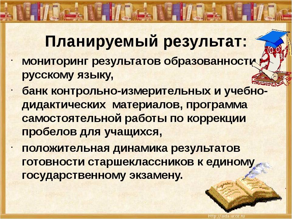 Планируемый результат: мониторинг результатов образованности по русскому язык...