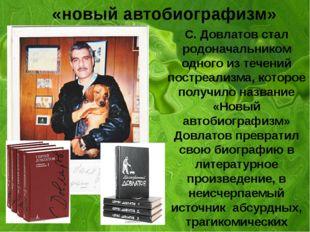 «новый автобиографизм» С. Довлатов стал родоначальником одного из течений по