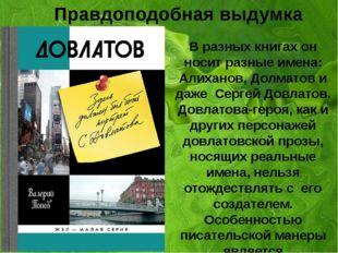Правдоподобная выдумка В разных книгах он носит разные имена: Алиханов, Долм