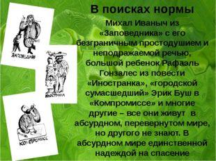 В поисках нормы Михал Иваныч из «Заповедника» с его безграничным простодушие