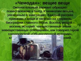 «Чемодан»: вещие вещи Окончательный вариант обращает повествование к быту. К