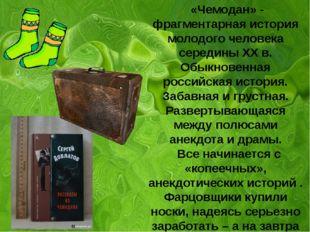 а «Чемодан» - фрагментарная история молодого человека середины ХХ в. Обыкнов