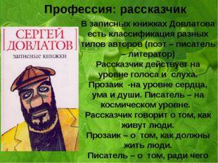 Профессия: рассказчик В записных книжках Довлатова есть классификация разных