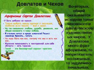 Довлатов и Чехов Во-вторых, общей оказывается исходная точка чеховского и до