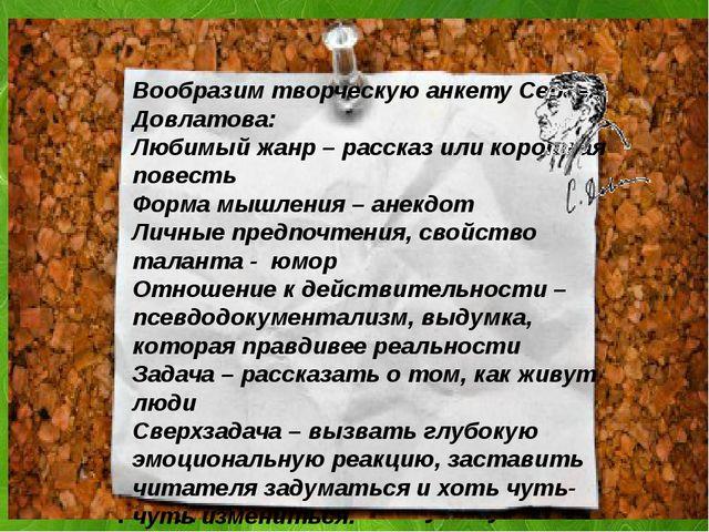 Творческая анкета Сергея Довлатова Вообразим творческую анкету Сергея Довлат...