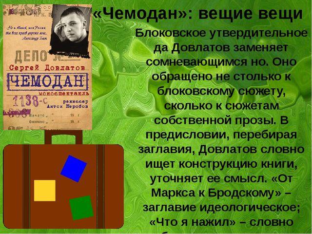 «Чемодан»: вещие вещи Блоковское утвердительное да Довлатов заменяет сомнева...