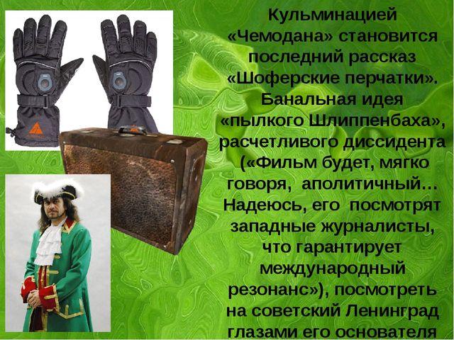 а Кульминацией «Чемодана» становится последний рассказ «Шоферские перчатки»....