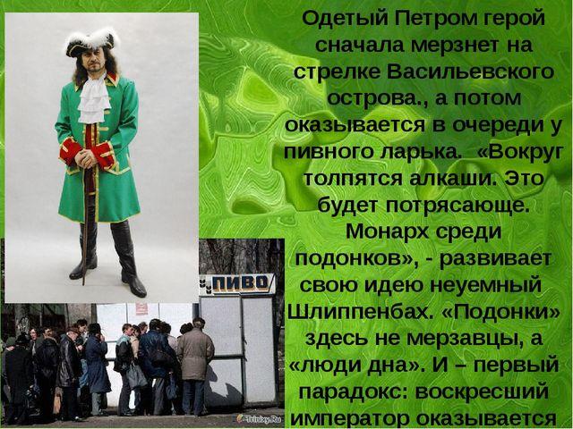 а Одетый Петром герой сначала мерзнет на стрелке Васильевского острова., а п...