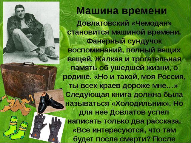 Машина времени Довлатовский «Чемодан» становится машиной времени. Фанерный с...