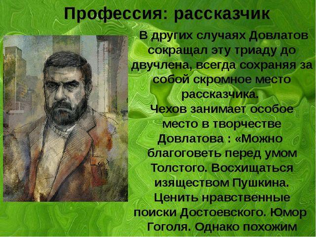 Профессия: рассказчик В других случаях Довлатов сокращал эту триаду до двучл...