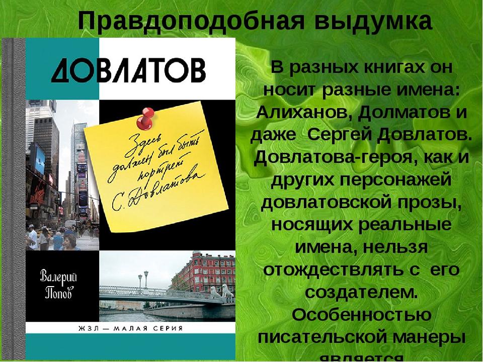 Правдоподобная выдумка В разных книгах он носит разные имена: Алиханов, Долм...