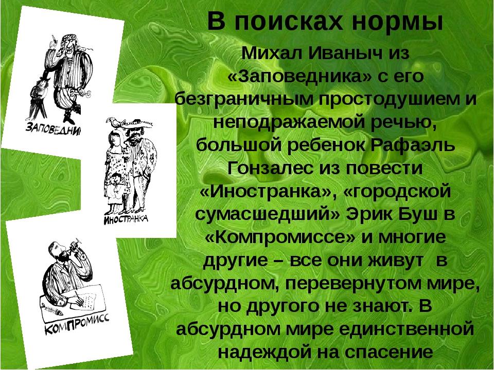 В поисках нормы Михал Иваныч из «Заповедника» с его безграничным простодушие...