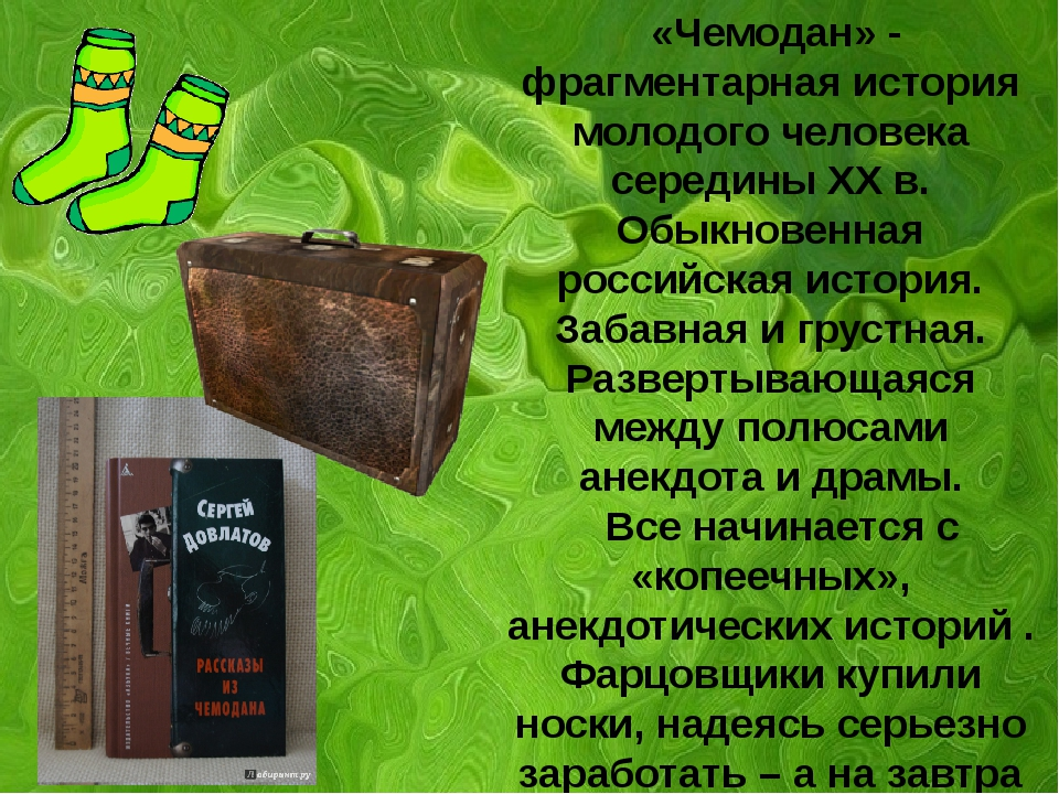 а «Чемодан» - фрагментарная история молодого человека середины ХХ в. Обыкнов...