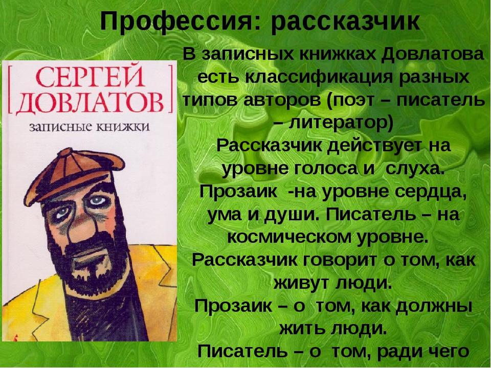 Профессия: рассказчик В записных книжках Довлатова есть классификация разных...