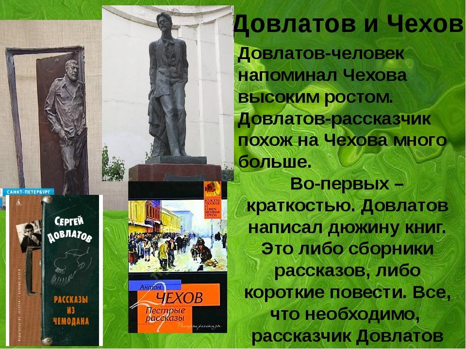 Довлатов и Чехов Довлатов-человек напоминал Чехова высоким ростом. Довлатов-...
