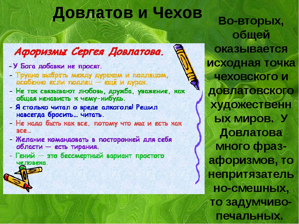 Довлатов и Чехов Во-вторых, общей оказывается исходная точка чеховского и до...
