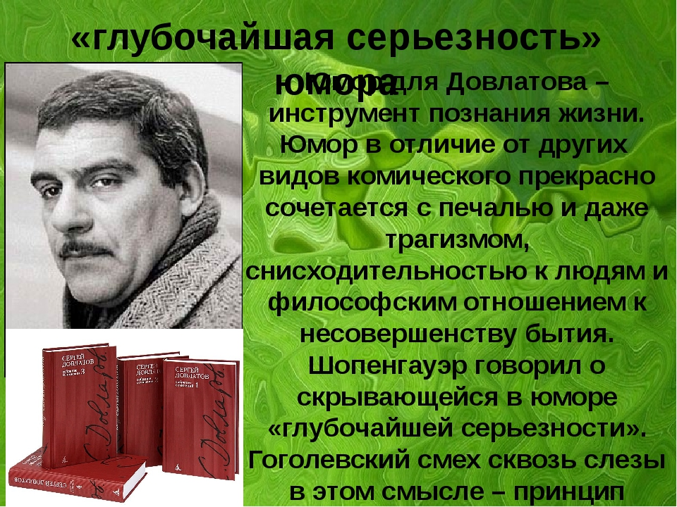 «глубочайшая серьезность» юмора Юмор для Довлатова – инструмент познания жиз...