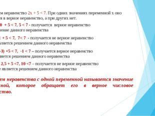 Рассмотрим неравенство 2х + 5 < 7. При одних значениях переменной х оно обращ