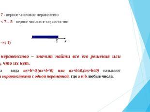 2х + 5 < 7 - верное числовое неравенство 2х +5 -5 < 7 – 5 -верное числовое не