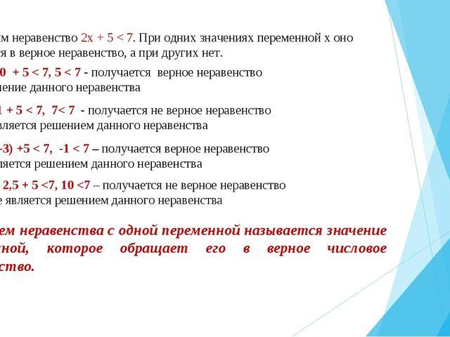 Рассмотрим неравенство 2х + 5 < 7. При одних значениях переменной х оно обращ...