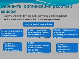 Варианты организации работы с кейсом. Работа учителя и учеников на уроке с пр
