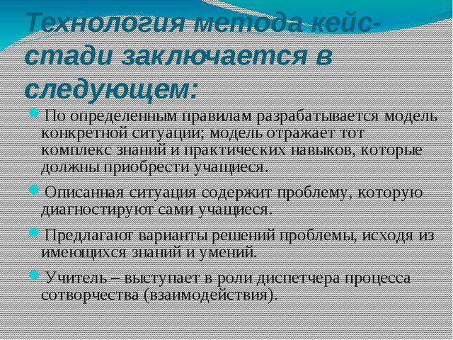 Технология метода кейс-стади заключается в следующем: По определенным правила...