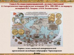 Глава 2. По следам первооткрывателей – во славу Севастополя! 2.1 Антарктическ
