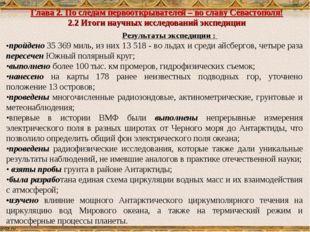 Глава 2. По следам первооткрывателей – во славу Севастополя! 2.2 Итоги научны