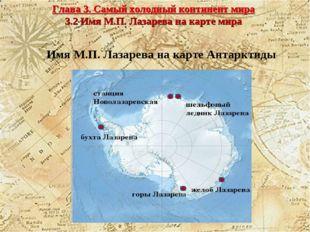 Глава 3. Самый холодный континент мира 3.2 Имя М.П. Лазарева на карте мира