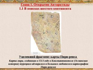 Уцелевший фрагмент карты Пири-реиса Карта мира, созданная в 1513 году в Конс
