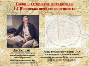 Джеймс Кук Английский военный моряк, исследователь, картограф и первооткрыва