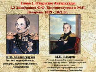 Глава 1. Открытие Антарктиды 1.2 Экспедиция Ф.Ф. Беллинсгаузена и М.П. Лазаре