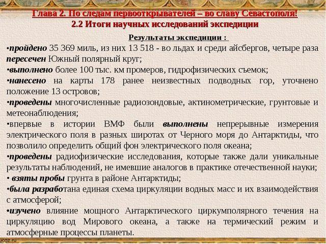 Глава 2. По следам первооткрывателей – во славу Севастополя! 2.2 Итоги научны...
