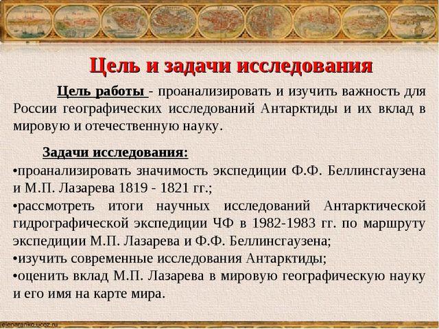 Цель работы - проанализировать и изучить важность для России географических...