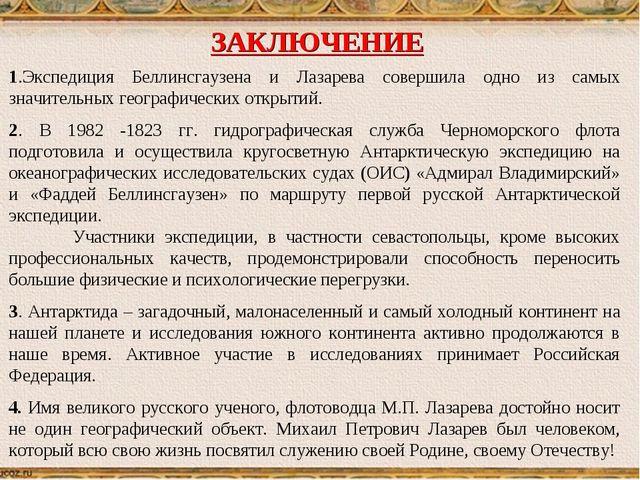 ЗАКЛЮЧЕНИЕ  1.Экспедиция Беллинсгаузена и Лазарева совершила одно из самых з...