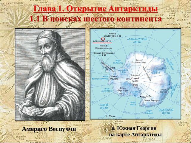 Америго Веспуччи о. Южная Георгия на карте Антарктиды