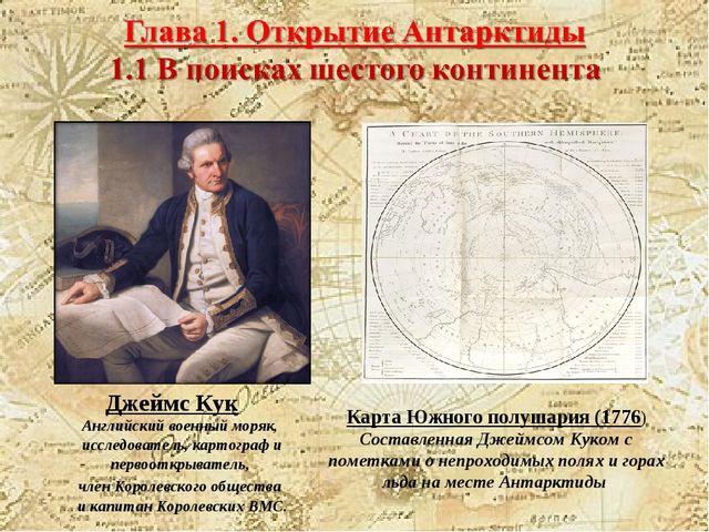 Джеймс Кук Английский военный моряк, исследователь, картограф и первооткрыва...