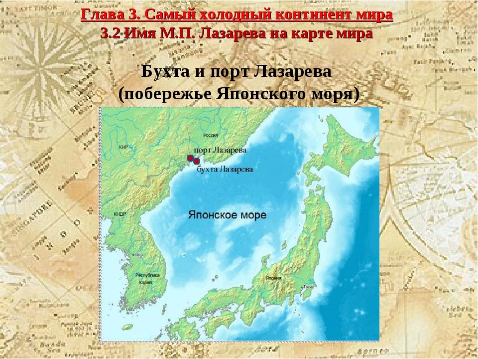 Глава 3. Самый холодный континент мира 3.2 Имя М.П. Лазарева на карте мира...