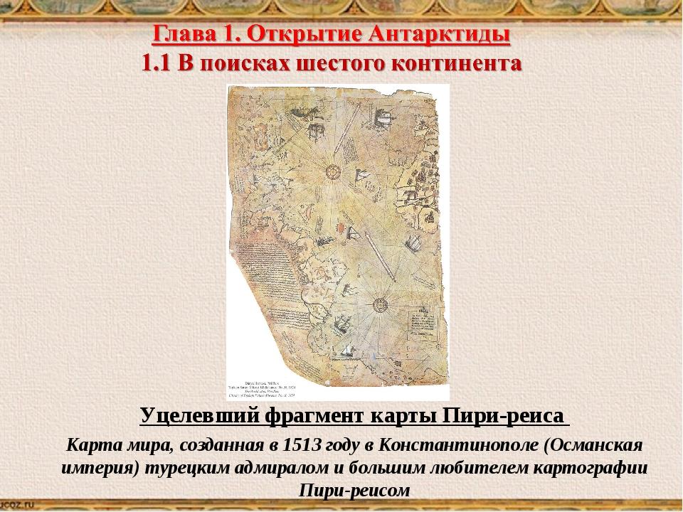 Уцелевший фрагмент карты Пири-реиса Карта мира, созданная в 1513 году в Конс...