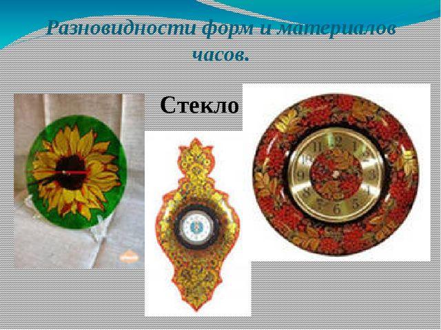 Разновидности форм и материалов часов. Стекло